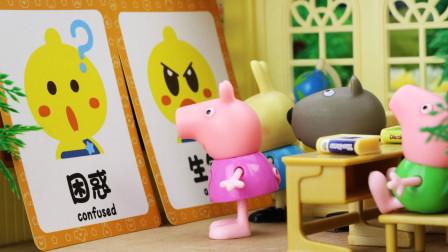 小猪佩奇和朋友们上了一节非常有意思的看图识表情课