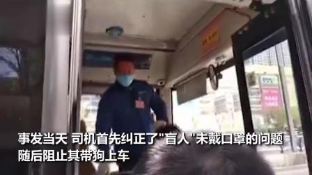警花带导盲犬坐公交被赶下车?公交公司:没戴口罩且未出示证件