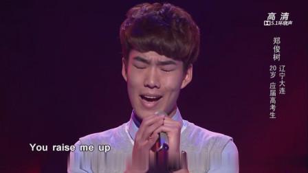 中国好声音:音乐上的学霸,年纪轻轻唱功了得,还考上两所高校!