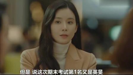韩剧:李宝英独自辛苦抚养儿子,儿子的成绩让富婆家长们好酸!