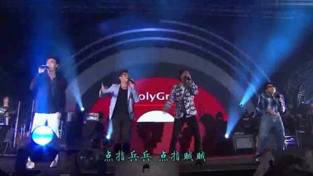 香港乐坛真正大佬出场唱《点指兵兵》 谭咏麟等巨星都要靠边站