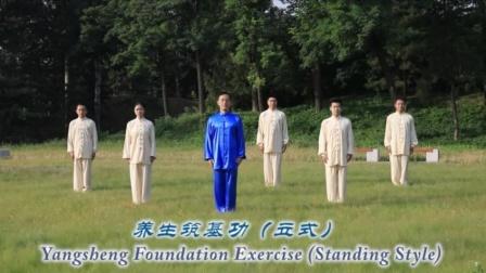 养生筑基功表演(立式)