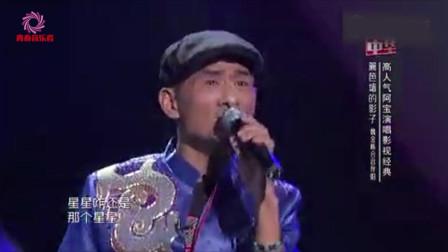 中华好民歌:阿宝演唱一首经典《篱笆墙的影子》,逗笑众人!