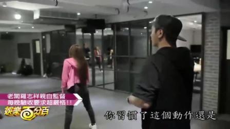 罗志祥培养自己旗下女艺人,化身教练每天陪恺乐练舞到凌晨