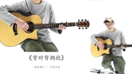 木吉他弹唱《背对背拥抱》,吉他教学附吉他谱