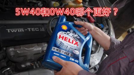 机油0W40和5W40有什么区别?哪个更好?新手保养时怎么选