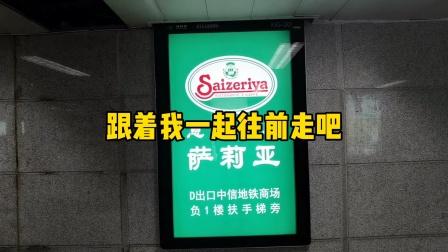 萨莉亚深圳福田餐厅路线图