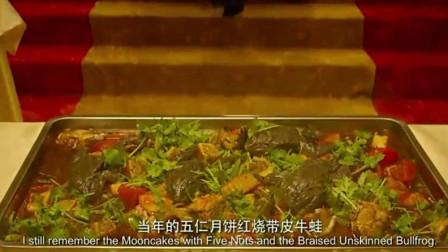 比烧菜难吃?食堂大妈拿铁锹,五仁月饼红烧带皮牛蛙当仁不让