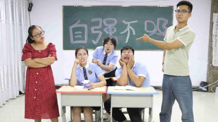 学霸王小九校园剧学霸自习课偷吃零食没想被教导主任抓个正着老师的做法太逗了
