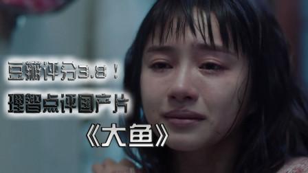 """热门电影上映《大鱼》,最终沦为""""烂片""""?理智点评高开低走的国产片"""