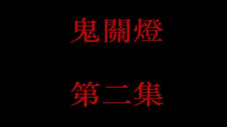 【鬼关灯】第二集,好尸原创恐怖悬疑有声小说