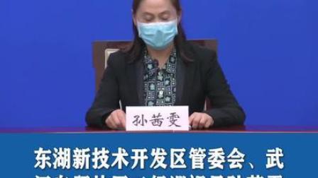 """孙茜雯:设立湖北省首支""""抗疫""""基金"""