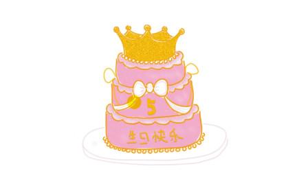 简笔画,生日蛋糕绘画,宝贝生日快乐,happy birthday to you!