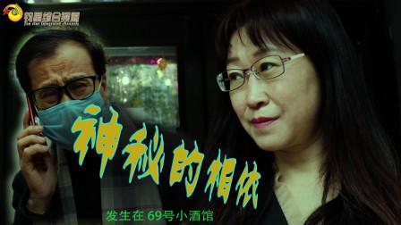 神秘的相依(69号)老沈阳相亲(三)