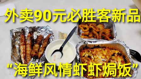 """外卖90元必胜客""""西班牙风情虾焗饭"""",所有菜品都焦了,什么原因"""