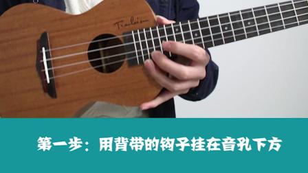 天籁村尤克里里教学:背带如何使用