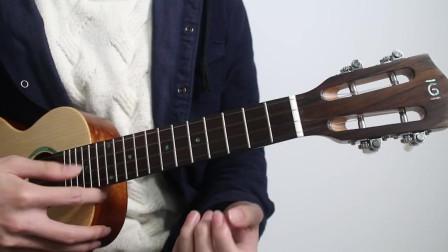 天籁村尤克里里教学:琶音练习