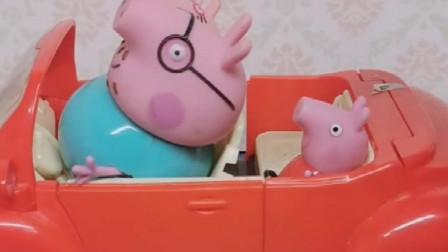 猪爸爸要去上班家人都让猪爸爸捎带自己结果超员了