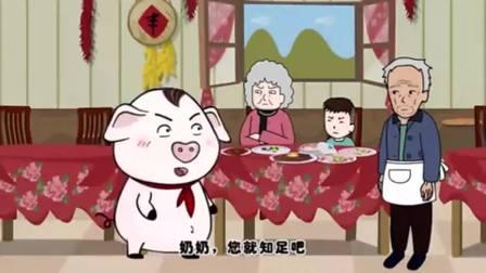 正能量猪屁登奶奶在饭店吃饭不想付钱被猪屁登揭穿