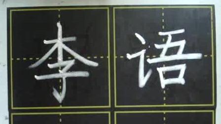 部编版一下语文书写指导识字六2李语香