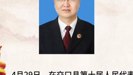 白玉方当选为交口县人民院长