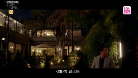 """《一起吃晚饭吗》预告:终于公开的""""充满心动的""""宋承宪徐智慧CP"""