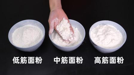 高筋面粉、中筋面粉、低筋面粉区别和用途,很多人不清楚,涨知识了