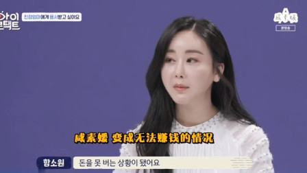 韩国综艺:如果富二代中国老公无法赚钱了,你会分手吗?咸素媛说出了心里话