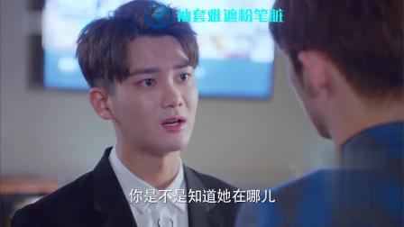 《爱情的开关》熊梓淇逼问蒋泽,蒋泽也不知道小萌在哪里