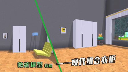 迷你世界:微缩模型教程(家具)为卧室做一个可以改变大小的衣柜