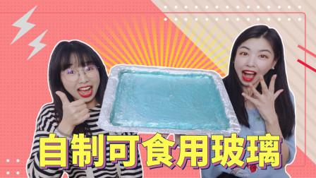 """做一块可食用玻璃糖,通透闪亮甜腻可口,教你""""吃玻璃""""吧!"""