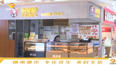 """""""鲍师傅""""糕点成翘楚,长沙仅2家正宗门店,该如何区分真假?"""