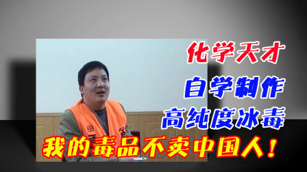 大毒枭刘招华:洋人曾用鸦片打开中国大门,现在我要还回去!