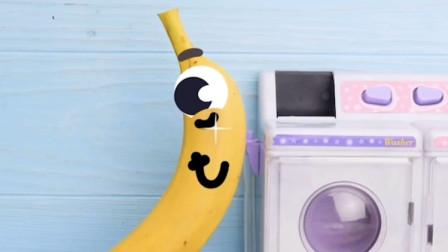 香蕉弟弟的衣服脏了,洗衣机洗的好干净呀!