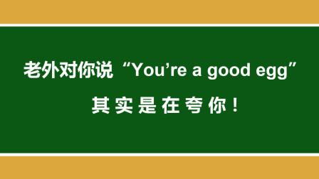 """学英语:老外对你说""""You're a good egg"""",其实是在夸你"""