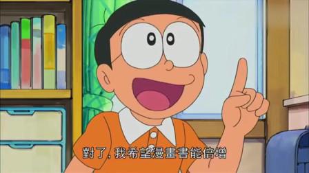 哆啦A梦:哆啦A梦挑战剑球,关键时刻成功了,铜锣烧变两倍
