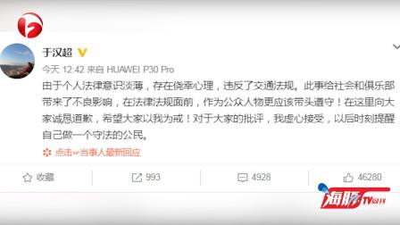前廣州恒大球員于漢超道歉,此前違法修改車牌