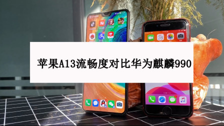 iPhone SE2 VS华为 Mate30,麒麟990和A13的差距,这下一目了然!