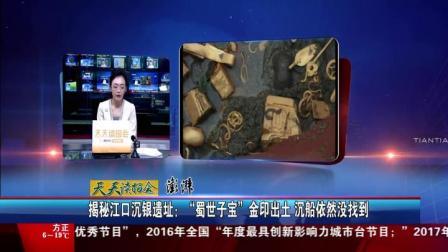 """揭秘江口沉银遗址:""""蜀世子宝""""金印出土沉船依然没找到"""