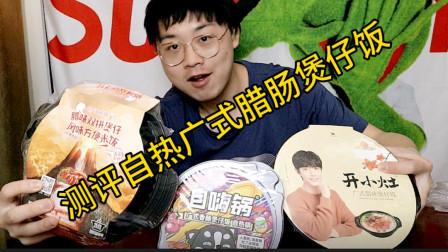 海底捞,自嗨锅,统一,小伙买来三个品牌的自热广式腊肠煲仔饭,哪个会更好吃?