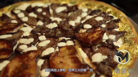 美食中的劳斯莱斯! 价值70000美金的黄金披萨,一口一个月工资!
