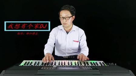 《我想有个家》DJ版电子琴音乐