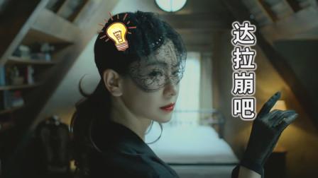 著名女星戚薇一人分饰两角,上演水仙版《达拉崩吧》!