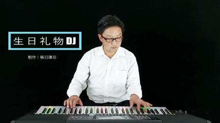《生日礼物》重低音电子琴音乐