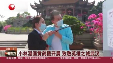 视频|南方都市报: 小林漫画黄鹤楼开展 致敬英雄之城武汉