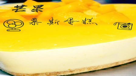 芒果慕斯蛋糕,1个芒果1块奶油,不用烤箱在家做起来
