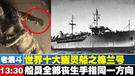 世界十大幽灵船之一棉兰号,船员全部丧生,手指同一方向!