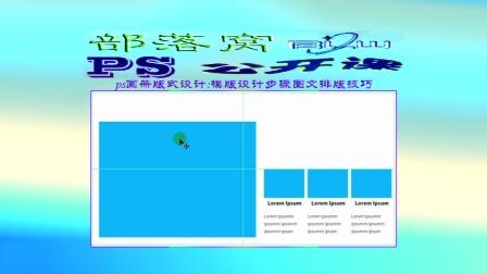 ps画册版式设计视频:模版设计步骤图文排版技巧