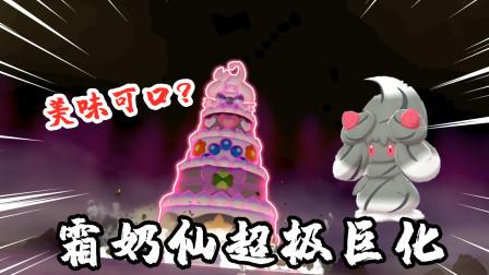 宝可梦剑盾:我让霜奶仙进行超极巨化,变成一朵千层蛋糕