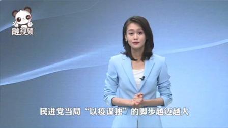 """#两岸快评 """"制宪公投""""推台湾入危险境地,逼""""非和平手段""""登场?"""